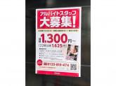 ヒノマルパチンコ 都立大店☆接客・清掃スタッフ大募集!