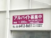 昭和シェル セルフ下目黒SSでアルバイト募集中!