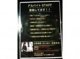 【元気がある方歓迎☆】焼肉屋でのアルバイト募集!