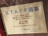 HANACHO(ハナチョウ)でスタッフ募集中!