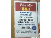 時給1000円♪【ふるさと物産店 産地の風】アルバイト募集!