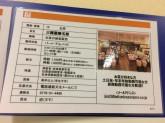お茶が好きな方大歓迎☆三國屋善五郎でアルバイト募集中!