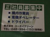 株式会社コーエイクリーンでアルバイト募集中!