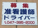 瑞江腎クリニックで准看護師・ドライバー募集中!