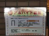 やきとりの名門 秋吉 赤羽店で一緒に働いてみませんか?