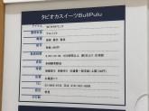 ブルプル アリオ亀有店でスタッフ募集中!