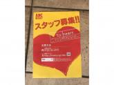ABCマート 自由が丘店で店舗スタッフ募集中!