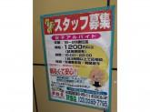 【麻雀さかえ】荻窪店で麻雀店スタッフ◆時給1200円~