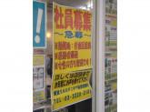 賃貸SHOP ニチワ 荻窪営業所で社員募集中!