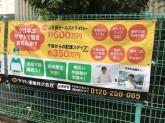 ヤマト運輸 豊玉南センター 配達&セールスドライバー募集☆