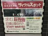 【サイクルスポット 赤羽店】自転車好きさん大募集中!