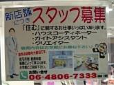 賃貸住宅サービス FC西中島駅前店でスタッフ募集中!