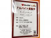 万世拉麺 新宿西口店でキッチン・フロアースタッフ募集中!
