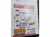 急募ホールスタッフ!元祖寿司 亀戸駅前店