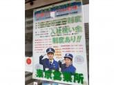 株式会社トスネット東京営業所で警備スタッフ募集中!