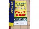 【松屋】幅広い世代が活躍中!時給980円~/食事補助あり♪