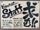 フリーター歓迎☆魚河岸ビストロ 魚HIDEでスタッフ募集中!