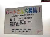 白洋舎 豊洲サービス店でスタッフ募集☆気軽にご連絡下さい^^