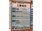 上海飯店でのアルバイト!スタッフ募集中☆
