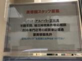 『カットハウス サンキュー』で美容院スタッフ募集中!