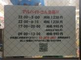 セブン-イレブン 江戸川北葛西2丁目店でコンビニスタッフ募集