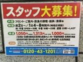 正社員同時募集!楽しい「カラオケ館」のスタッフ大募集!