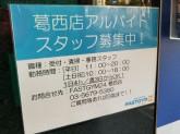 FASTGYM24 葛西店でスタッフ募集中!