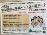プライム薬局 中目黒店で薬剤師さん募集中!