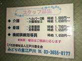 【みどりの里 江戸川】介護・看護・機能訓練指導員!