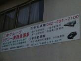三幸交通 株式会社 東村山営業所でアルバイト募集中!
