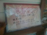 【販売スタッフ】代官山で働く♪パン・焼き菓子店STAFF