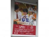 接客や調理のお仕事です!和食でおもてなしの心を学ぼう!