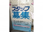 CIGOGNE(シゴーニュ)で販売・調理補助スタッフ募集中!
