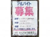 焼肉せんりゅう 綾瀬店でアルバイト募集中!