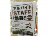 ユニバース靴店で店舗スタッフ募集中!