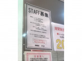 NOFALL 町田店でアルバイト募集中!