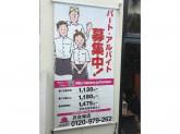 バーミヤン お台場店でフロアー・キッチンスタッフ募集中!