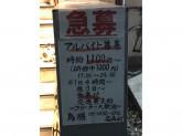 急募!炭火串焼 鳥膳◆店舗スタッフ◆週3~OK!