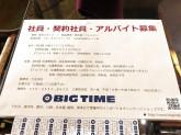 古着好き注目★BIG TIME 下北沢店でスタッフ募集中♪