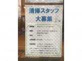東京ゲストハウス 板橋宿で清掃スタッフのお仕事しませんか?