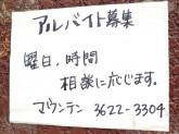 カフェでオシャレに働こう★アルバイト大募集中!!