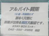 カラオケBOX ミッキーで店舗スタッフ募集中!