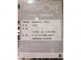 パスポート 新宿マルイアネックス店で店舗スタッフ募集☆