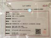 Ray Cassin アトレ吉祥寺店 スタッフ募集!