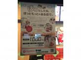 高校生も時給1000円!食でお客様を幸せにするオシゴト☆