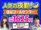 【11/16スタート★】週3〜OKの夜勤!時給1300...