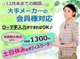 11/5入社【急募★12月末までの高時給のオシゴト】大...
