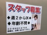 HOTちょっと 京成青戸駅店で店舗スタッフ募集中!