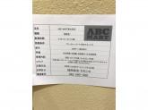ABCマート ザ・マーケットプレイス東大和店 スタッフ募集☆