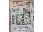 町田郵便局 年末年始のアルバイト‼